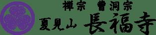 宗教法人 長福寺